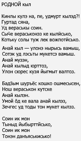 Стихи Флора Васильева на удмуртском языке