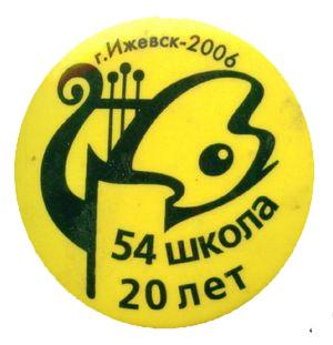 Школа № 54 г. Ижевск 20 лет. 2006 г. Нагрудный значок.