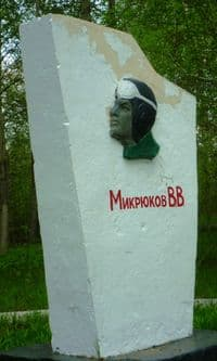 Памятник Микрюкову Виталию Васильевичу, расположен на территории аэроклуба ДОСААФ, установлен в 1968 году.