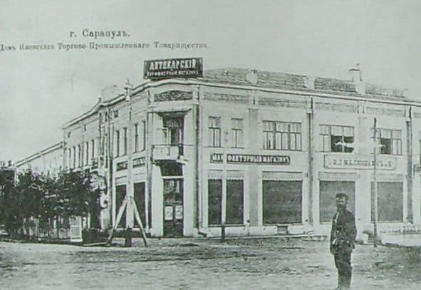 Дом Бодалева в Сарапуле.