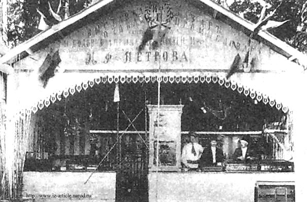 Павильон Петрова И.Ф. на сельскохозяйственной выставке Ижевск, 1913 г.