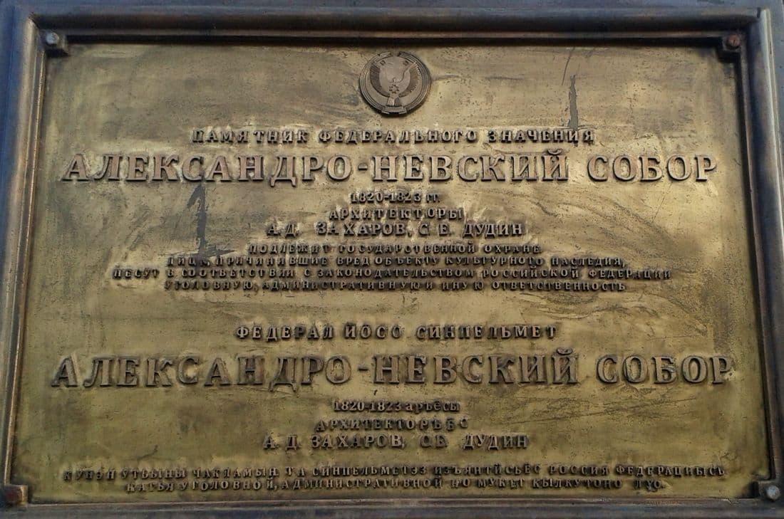 Памятник федерального значения АЛЕКСАНДРО-НЕВСКИЙ СОБОР 1820-1823 гг. архитекторы А.Д. Захаров, С.Е. Дудин подлежит государственной охране.