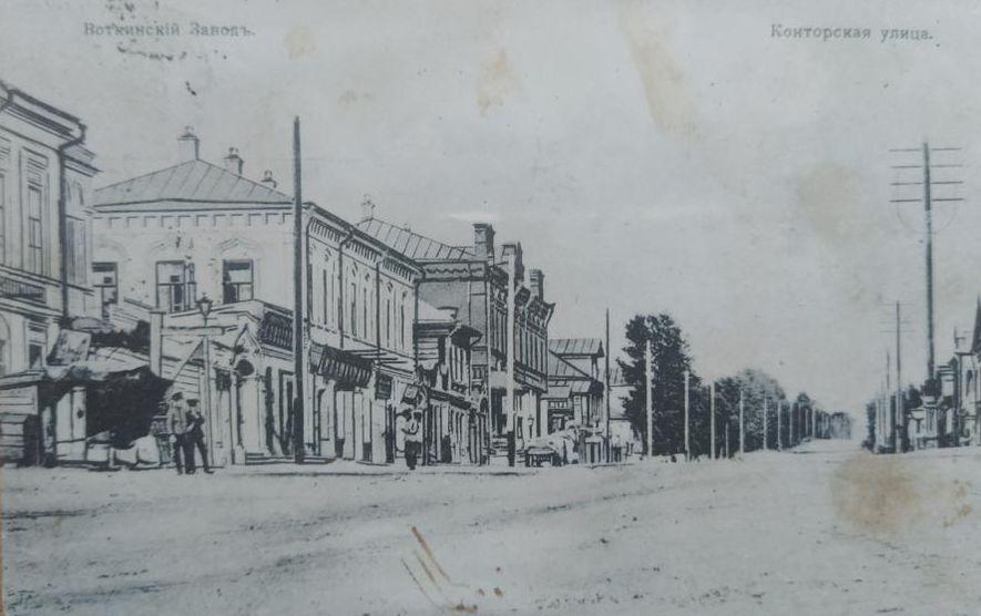 Почтовая открытка. Воткинский завод. Конторская улица.