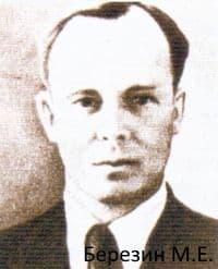 Березин М.Е. 1906-1950 гг.