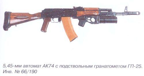 5,45 мм автомат АК74 с подствольным гранатометом ГП-25. Инв. № 66\190