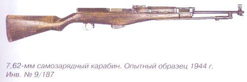7,62 мм самозарядный карабин Калашникова. Опытный образец 1944 г. Инв.№ 9\187