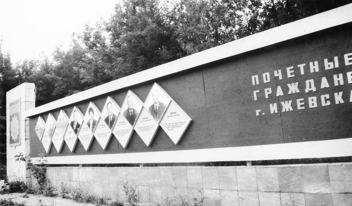 Доска почёта города Ижевска на Центральной площади. Фото 1989 года.