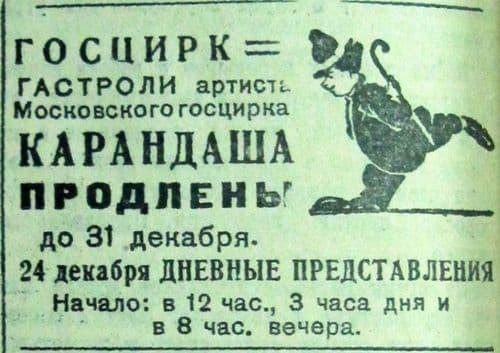 Реклама в газете. Удмуртия. СССР.