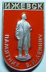 Памятник Ленину. Ижевск. Нагрудный значок.