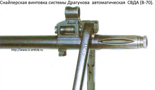 Снайперская винтовка системы Драгунова  автоматическая  СВДА (В-70).  1970 г. Ижевский машиностроительный завод.