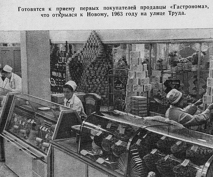 Гастроном на ул. Труда. Ижевск. 1963 г.