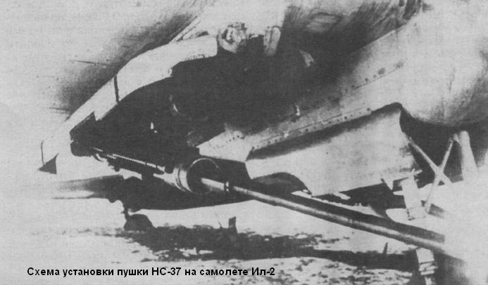 Схема установки пушки НС-37 на самолёт ИЛ-2.