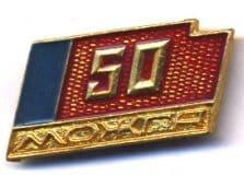 Нагрудный значок Можга - 50 лет