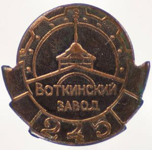 Нагрудный значок - Воткинский завод 245