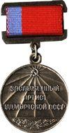 Медаль Заслуженный артист Удмуртской АССР