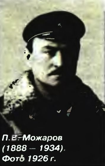 Можаров Петр Владимирович.