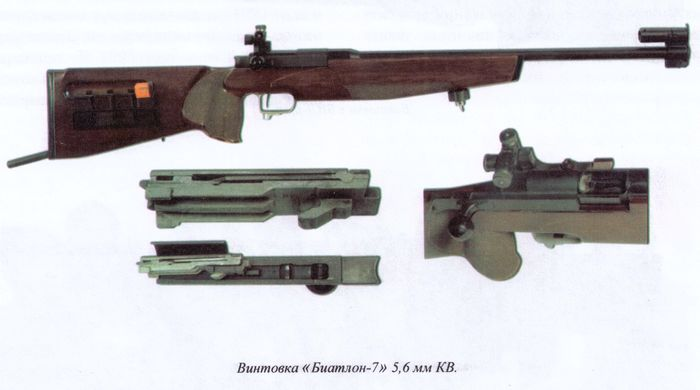 Винтовка Биатлон-7  5,6 мм КВ
