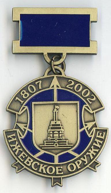 Ижевское оружие 1807-2002.