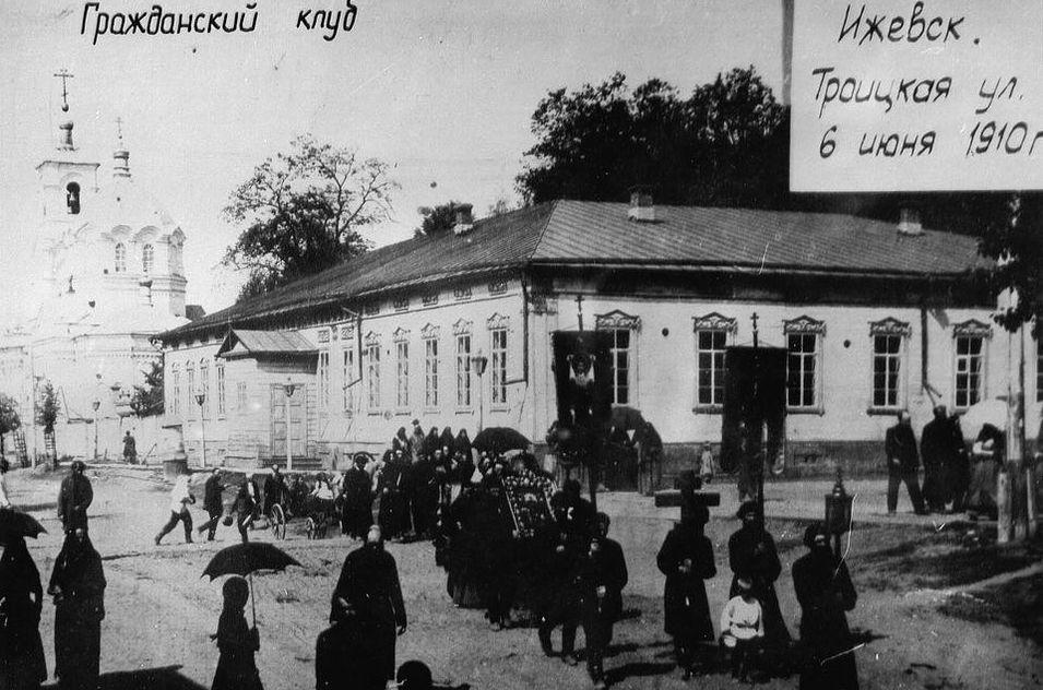 Гражданский клуб, Ильинская церковь на Троицкой улице. 6 июня 1910 год.