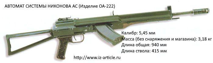 Автомат системы Никонова АС (Изделие ОА-222)