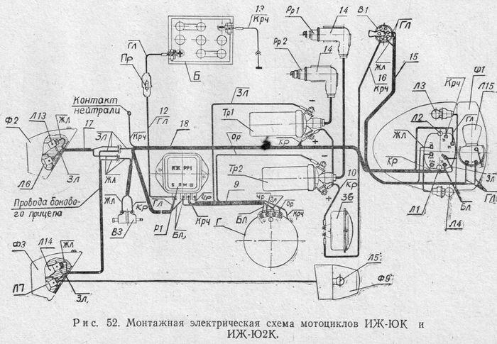 Монтажная электрическая схема мотоциклов ИЖ-ЮК и ИЖ-Ю2К