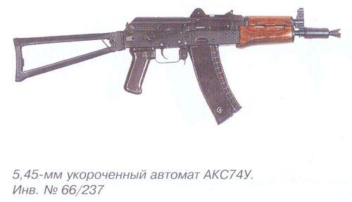 5,45 мм укороченный автомат АКС74У. Инв. № 66\237