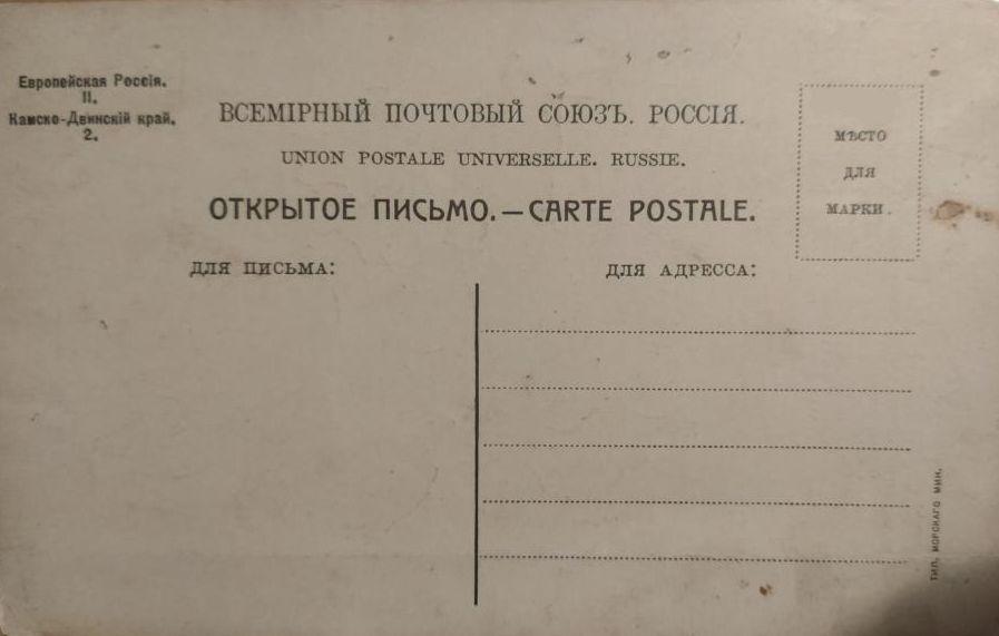 Почтовая открытка. Вятская губерния карта.