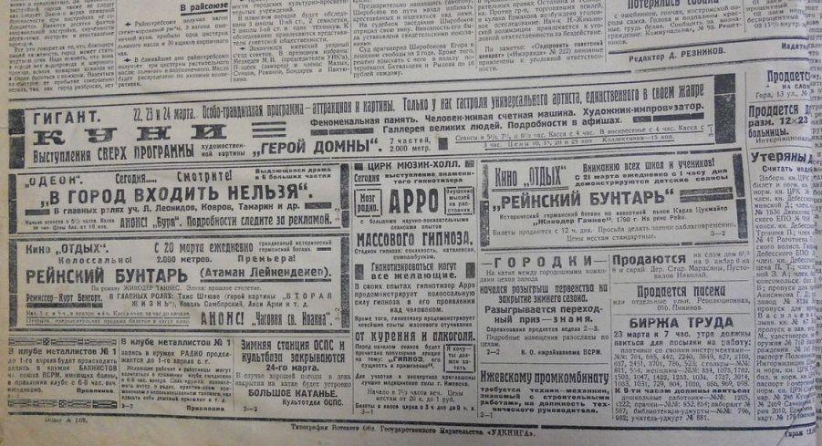 """Реклама кинотеатров """"Гигант"""", """"Одеон"""", """"Отдых"""", Ижевского цирка в газете """"Ижевская правда"""" в 1929 году."""