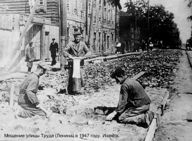Мощение улицы Труда (ныне Ленина) в Ижевске  деревянными тюльками.Фото: 1947 год.