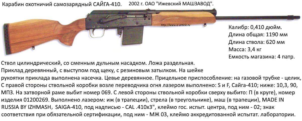 Карабин охотничий самозарядный САЙГА-410. 2002 г. ОАО Ижевский МАШЗАВОД.