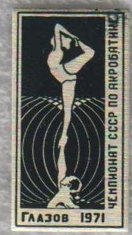 Чемпионат СССР по акробатике. Глазов. 1971. Нагрудный значок