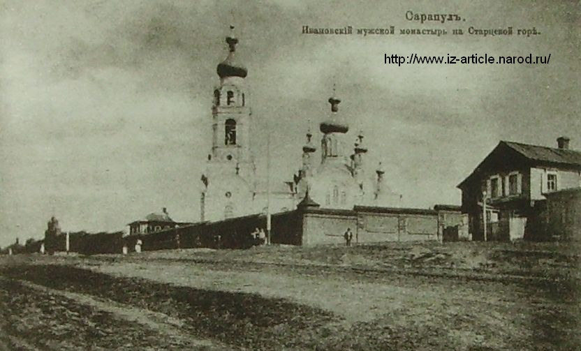 Ивановский мужской монастырь. Сарапул.