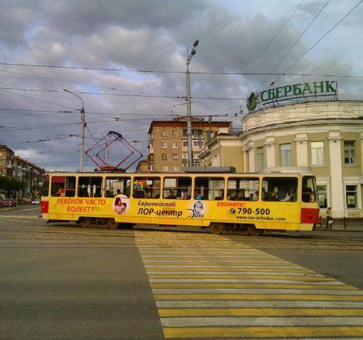 Ленина 6 - уже Сбербанк. Реклама на трамвае. 2017 г. Фото Наташи Стрелковой.