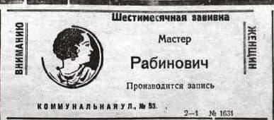 Коммунальная 53 Ижевск. Объявление в газете.