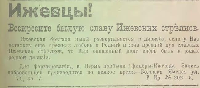 Газета: Сибирские стрелки, 24 июня 1919 год. Призыв к ижевцам вступать в Ижевскую дивизию.