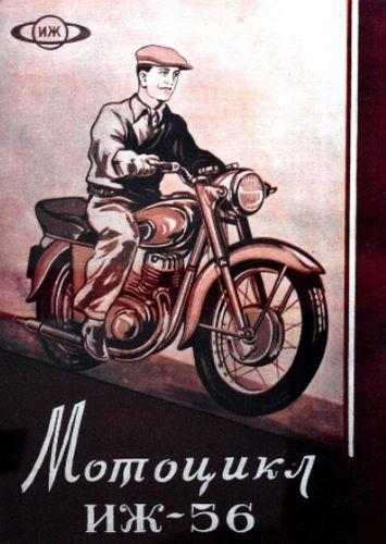 Мотоцикл Иж-56. Обложка.